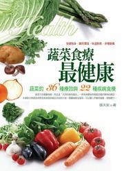 蔬菜食療最健康