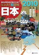 なるほど知図帳日本