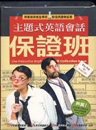主題式英語會話保證班 (互動光碟版)
