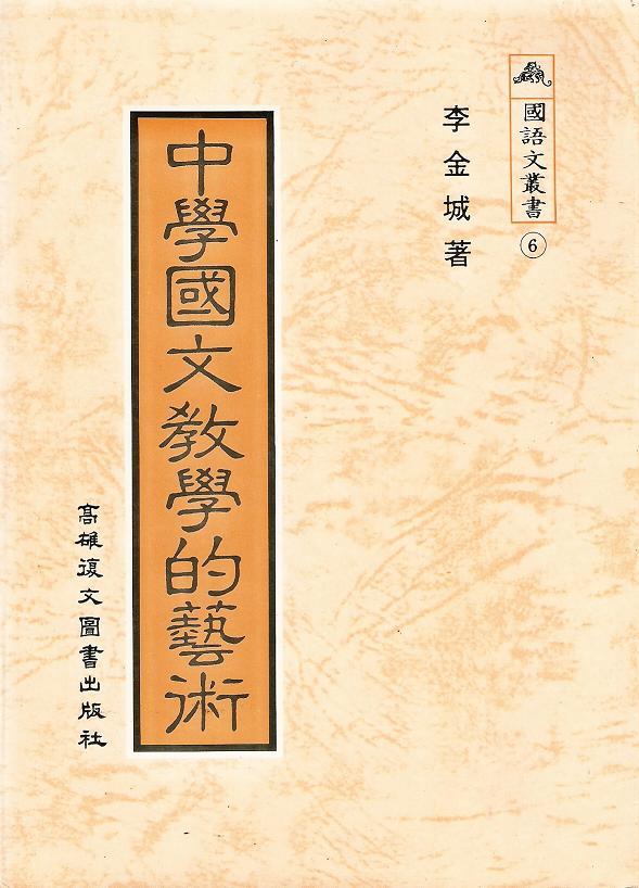 中學國文教學的藝術
