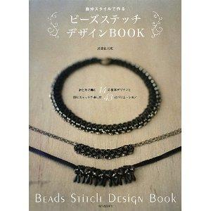 自分スタイルで作る ビーズステッチ デザインBOOK