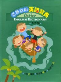 活學活用英語寶典