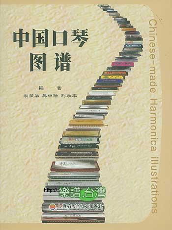 中國口琴圖譜