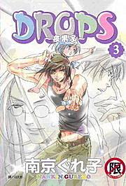DROPS ~夜果子~ 3