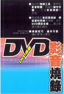 DVD影音燒錄