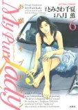 My Pure Lady 6