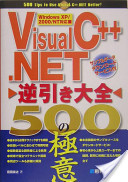 Visual C   .NET gyakubiki taizen 500 no gokui