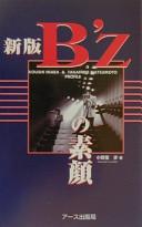 新版B'zの素顔
