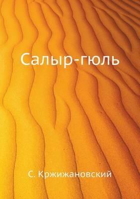 salyr-gyul'
