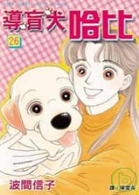 導盲犬哈比 26