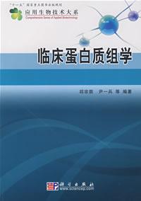 临床蛋白质组学