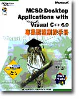 MCSD: Desktop Applications With Microsoft Visual C++ 6.0專業認證訓練手冊