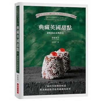 典藏英國甜點