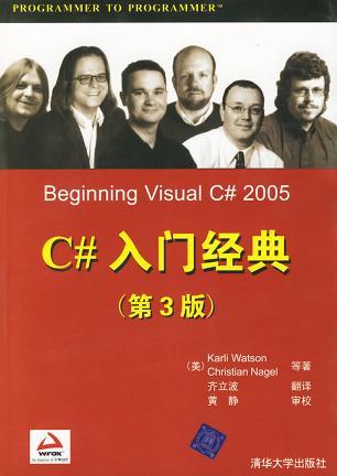 C#入门经典