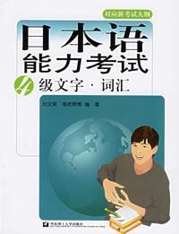 日本语能力考试4级文字·词汇