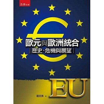 歐元與歐洲統合:歷史、危機與展望
