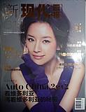 Modern Magazine 新现代画报 June 2012