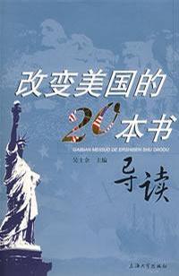 改变美国的20本书导读