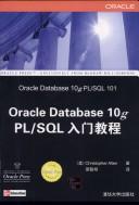 Oracle Database 10g PL/SQL 入门教程