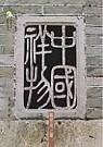 中國祥物(精裝)