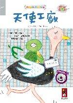 天使工廠(書+CD)