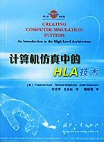 计算机仿真中的HLA技术