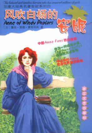 风吹白杨的安妮