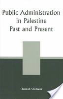 Public Administration in Palestine