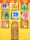 チャレンジ小学国語辞典 第四版コンパクト版