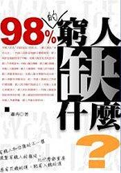 98%的窮人缺什麼