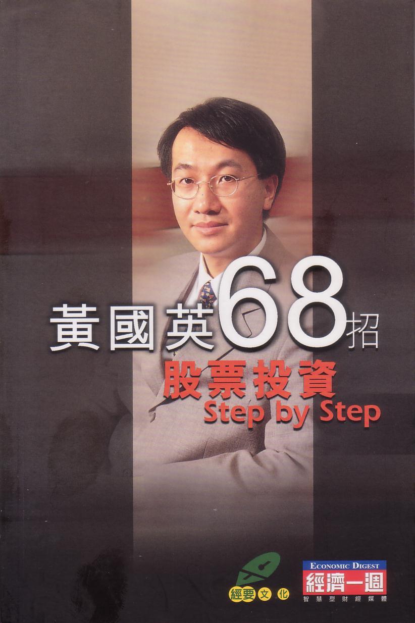 黃國英68招