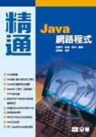 精通Java網路程式