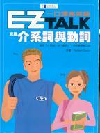 EZ TALK一口漂亮英語