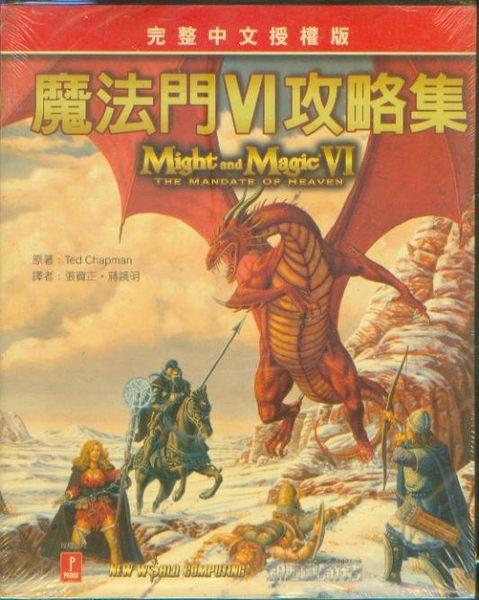 魔法門(VI)