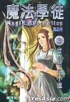 魔法學徒(3)