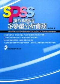 SPSS操作與應用