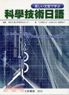 科學技術日語