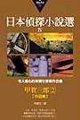 日本偵探小說選Ⅳ