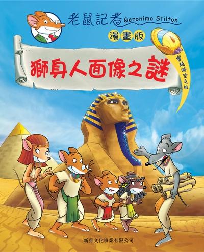 獅身人面像之謎