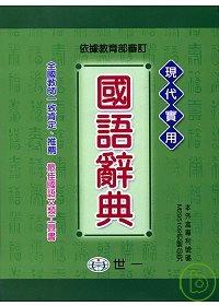 現代實用國語辭典