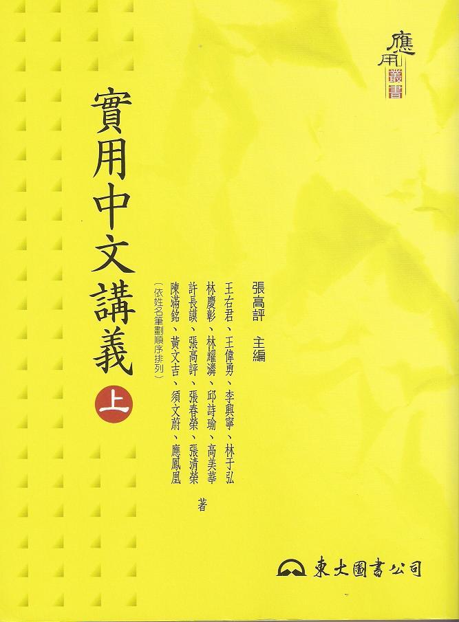 實用中文講義(上)