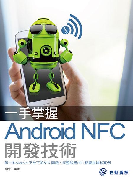 一手掌握 Android NFC 開發技術