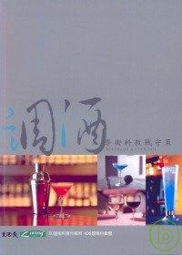 調酒學術科教戰守策(9704七版)