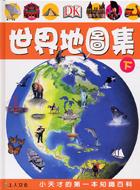 世界地圖集(下)