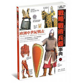 戰略‧戰術‧兵器事典 vol.22