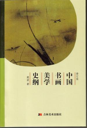 中国书画美学史纲