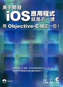 高手開發iOS 應用程式就是不一樣 用 Objective