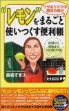 """""""レモン""""をまるごと使いつくす便利帳"""
