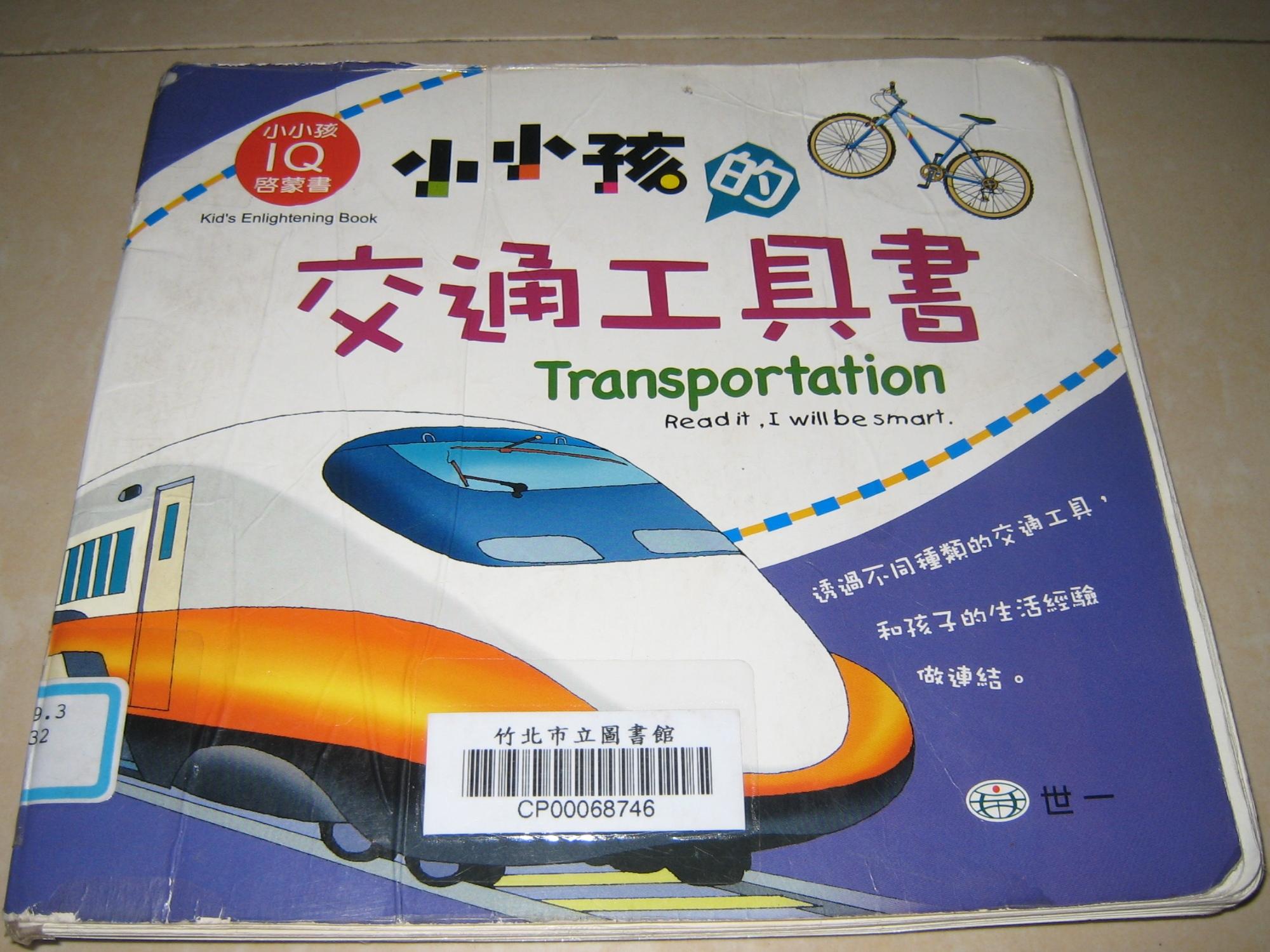 小小孩的交通工具書