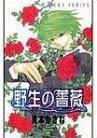 野生の薔薇